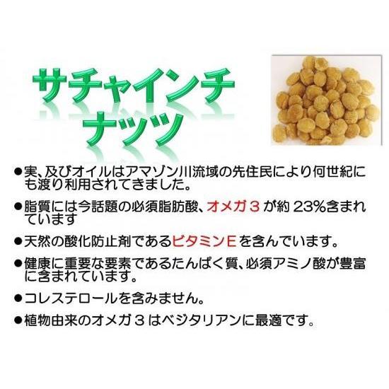 【最高級オメガ3】サチャインチナッツ無塩(50g)|omega-power|03