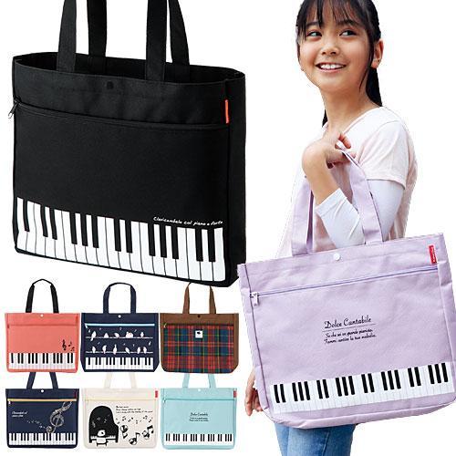 ピアノレッスンバッグマチあり(鍵盤柄)ファスナーポケット付き[Pianoline]【音楽トートバッグ】【有料名入れ可】|omeidozakka