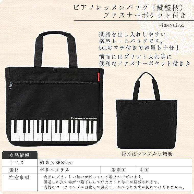 ピアノレッスンバッグマチあり(鍵盤柄)ファスナーポケット付き[Pianoline]【音楽トートバッグ】【有料名入れ可】|omeidozakka|02