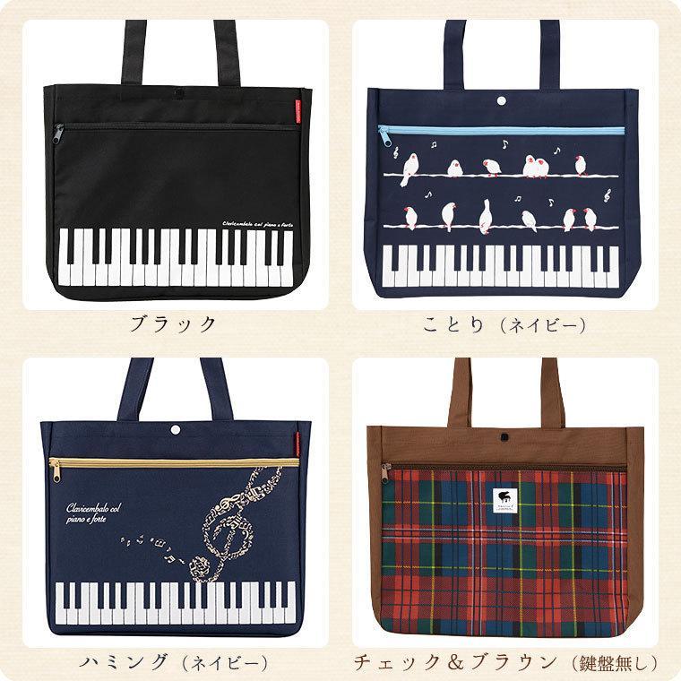 ピアノレッスンバッグマチあり(鍵盤柄)ファスナーポケット付き[Pianoline]【音楽トートバッグ】【有料名入れ可】|omeidozakka|03
