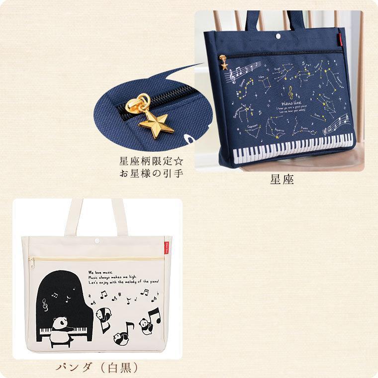 ピアノレッスンバッグマチあり(鍵盤柄)ファスナーポケット付き[Pianoline]【音楽トートバッグ】【有料名入れ可】|omeidozakka|04