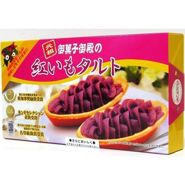 沖縄土産の定番、紅芋タルト!一番美味しい、おすすめ品はどれ?