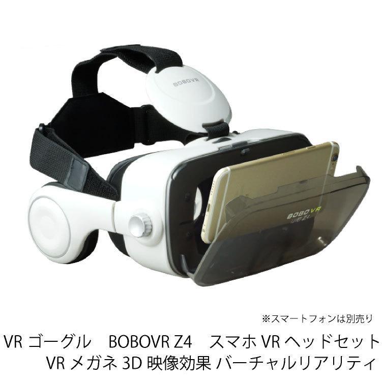 【送料無料】VRゴーグル BOBOVR Z4 スマホ VRヘッドセッ VRメガネ 3D映像効果 バーチャルリアリティ|omix2