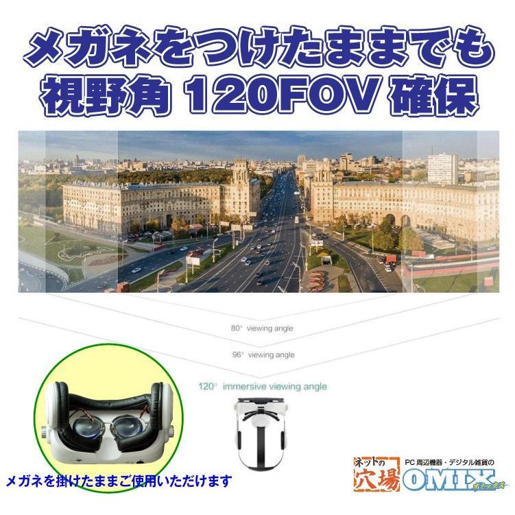 【送料無料】VRゴーグル BOBOVR Z4 スマホ VRヘッドセッ VRメガネ 3D映像効果 バーチャルリアリティ|omix2|03