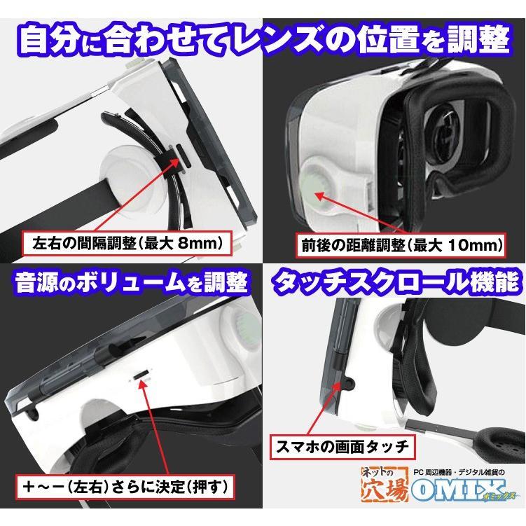 【送料無料】VRゴーグル BOBOVR Z4 スマホ VRヘッドセッ VRメガネ 3D映像効果 バーチャルリアリティ|omix2|05