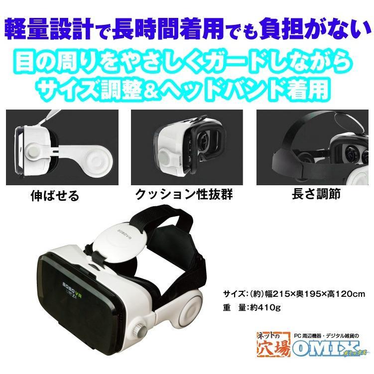 【送料無料】VRゴーグル BOBOVR Z4 スマホ VRヘッドセッ VRメガネ 3D映像効果 バーチャルリアリティ|omix2|06