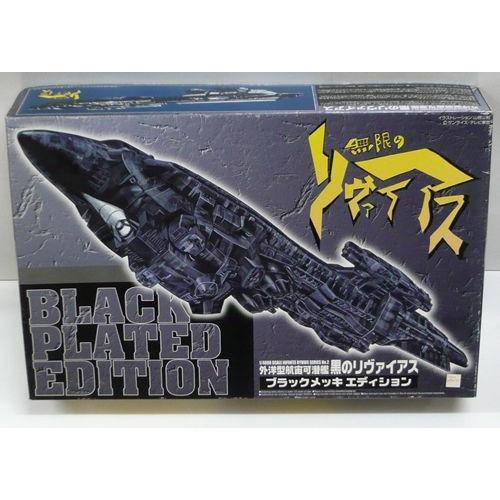無限のリヴァイアス 1/4000「02.外洋型航宙可潜艦 黒のリヴァイアス ブラックメッキエディション」アオシマ プラモデル