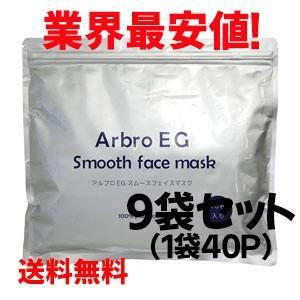 業務用 アルブロEGスムースフェイスマスク360枚 (40P×9袋) コットン100 シートマスク パック 美容パック フェイスマスク アルブロ 1つあたり556円|omoiyari-care