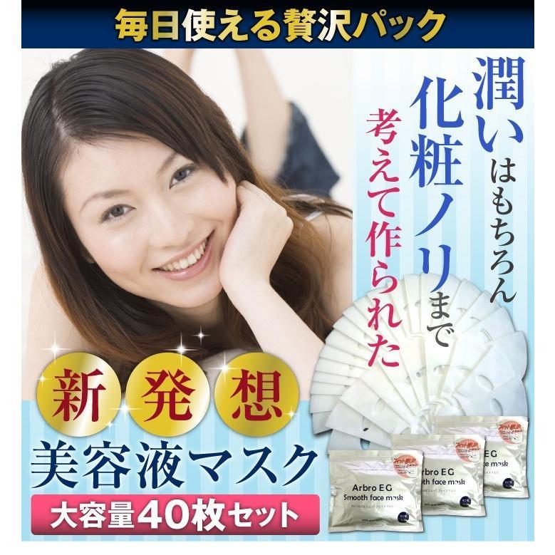 業務用 アルブロEGスムースフェイスマスク360枚 (40P×9袋) コットン100 シートマスク パック 美容パック フェイスマスク アルブロ 1つあたり556円|omoiyari-care|03