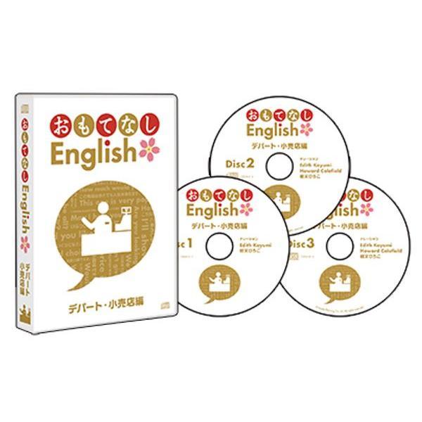 おもてなし English デパート・小売店編 omotenashi-eng