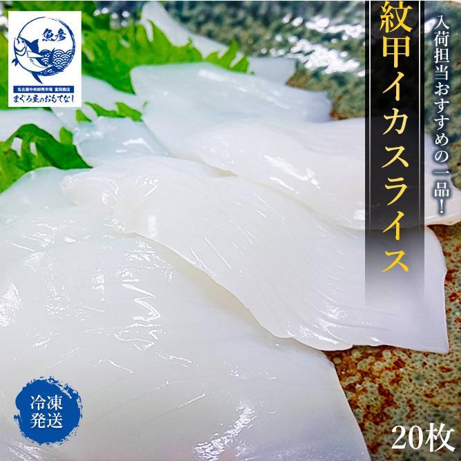 イカ 最安値 寿司ネタ 紋甲イカスライス 新品未使用 約10g × 20枚 寿司用 お刺身 手巻き モンゴウイカ 紋 すし 寿司 スライス 甲 捧呈 もんごういか スシ sushi 鮨
