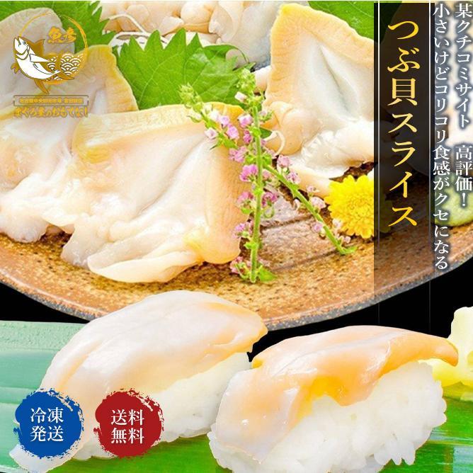 最安値 つぶ貝 スライス 10%OFF 刺身 寿司 生食 用 送料無料 つぶ 時間指定不可 冷凍 訳あり 1P 貝 18枚 ツブ貝