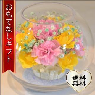 おもてなしギフト フラワーボトル 生花を色や形をそのままに、3ヶ月から半年間(保存状態によっては更に長期間)綺麗に咲かせます 球状型ボトル