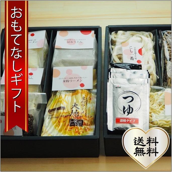 石川製麺 おもてなしギフト
