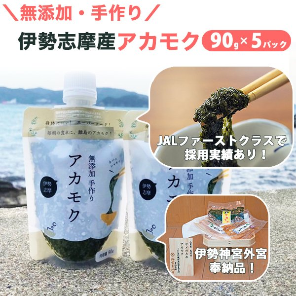 アカモク 冷凍 小分け ぎばさ 90g×5 三重県伊勢志摩産|omotesando-club