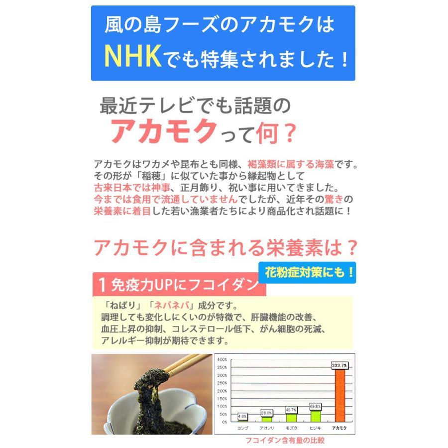 アカモク 冷凍 小分け ぎばさ 90g×5 三重県伊勢志摩産|omotesando-club|02