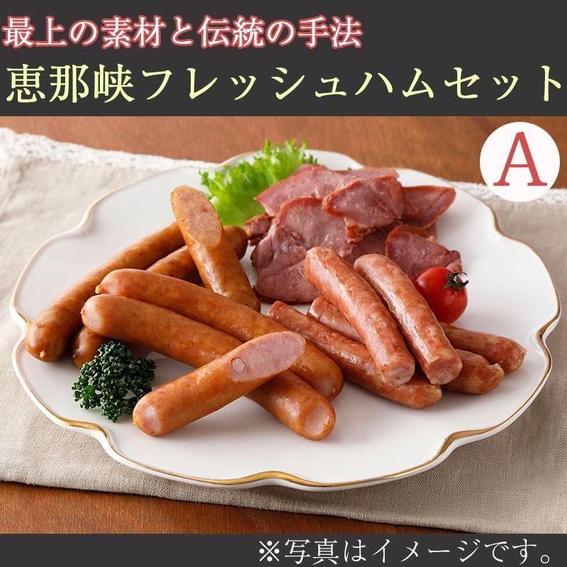 恵那峡フレッシュハム Aセット(G-ENA-A1830)(中部食産)