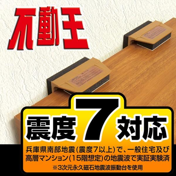 在庫あり 家具転倒防止グッズ 地震対策 不動王 L型固定式 FFT-001 格安 価格でご提供いたします ポイント5倍