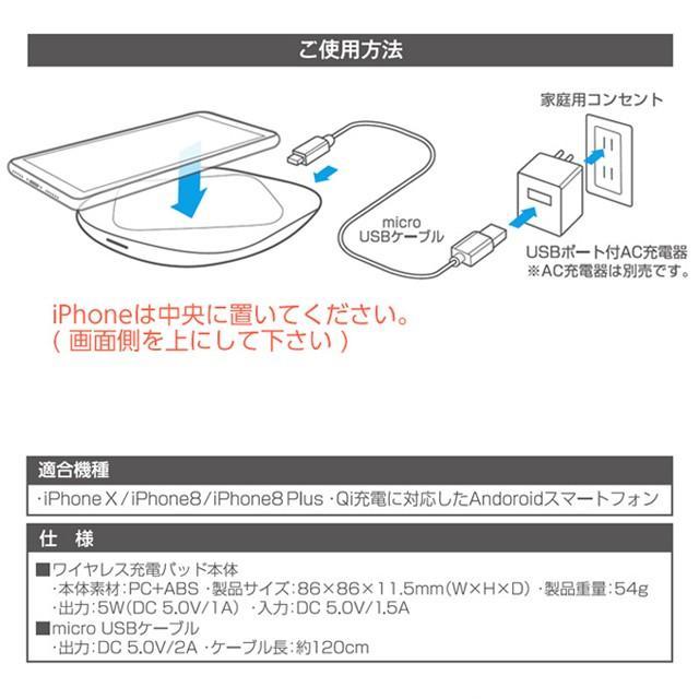 ワイヤレス充電器 iPhoneX iPhone8 iPhone8Plus 置くだけ充電 Qi充電 チー充電 充電パッド AWJ-PD1 BK(ブラック) omsp-sp 08