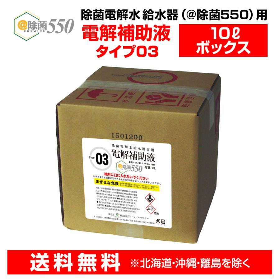 電解補助液【タイプ03】 10Lボックス【お徳用】[次亜塩素酸水 給水器@除菌550(SHW-110S)消耗品]|omsp-sp