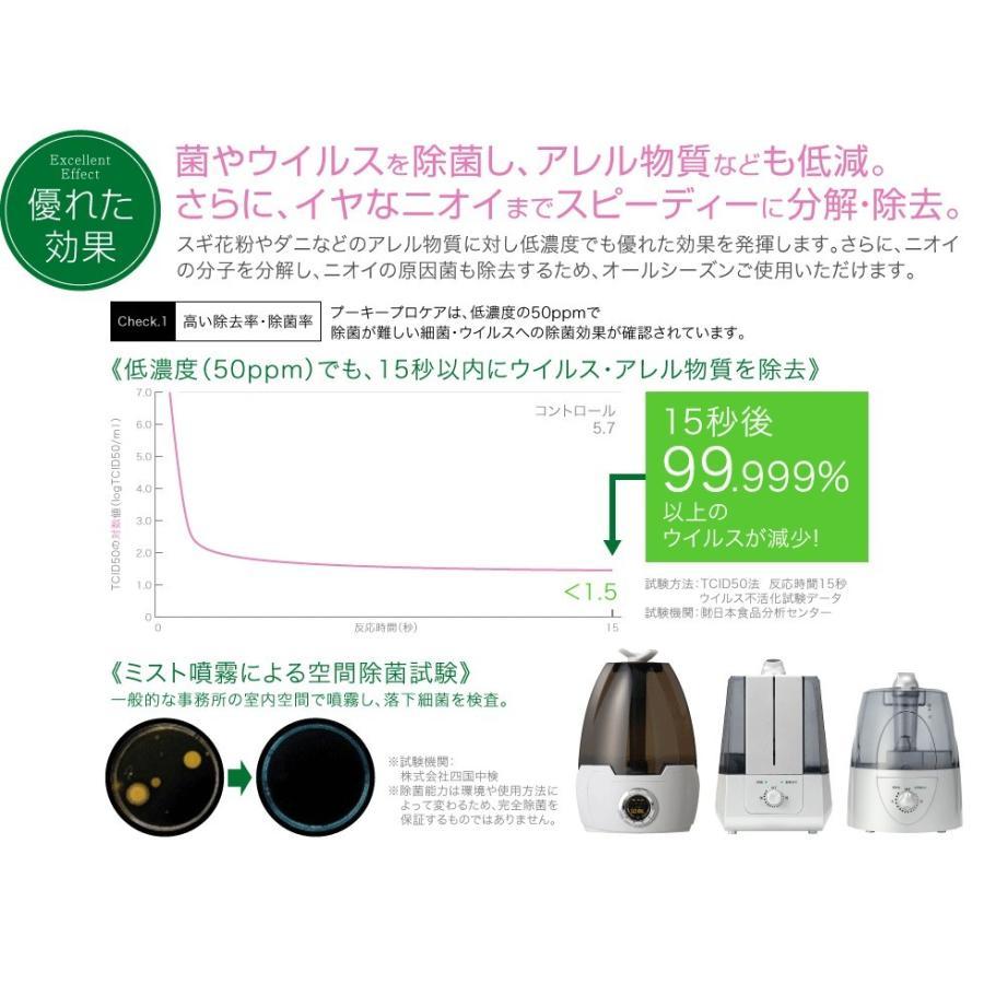 次亜塩素酸水対応 ミスト加湿噴霧器 プロミスト PK-603A(S)【空間除菌・消臭・加湿】|omsp-sp|02