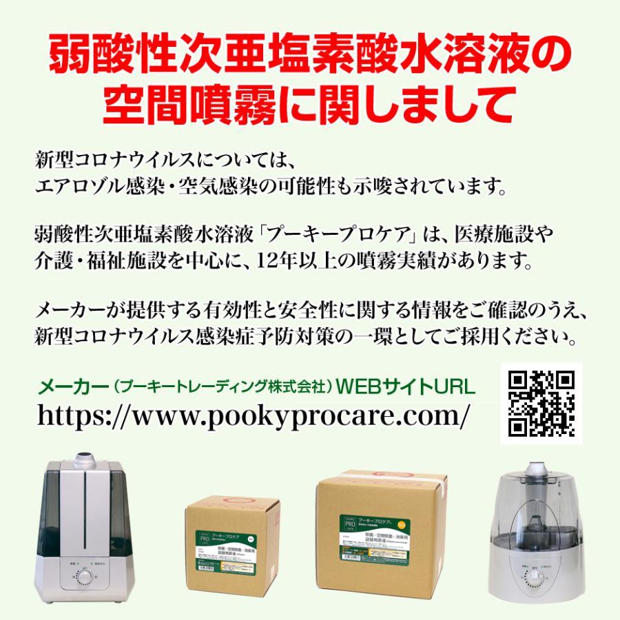 次亜塩素酸水対応 ミスト加湿噴霧器 プロミスト PK-603A(S)【空間除菌・消臭・加湿】|omsp-sp|06