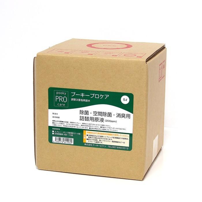 次亜塩素酸水 噴霧器 プロミスト PK-603A(S)+詰め替え用5リットルBOX スターターセット omsp-sp 03