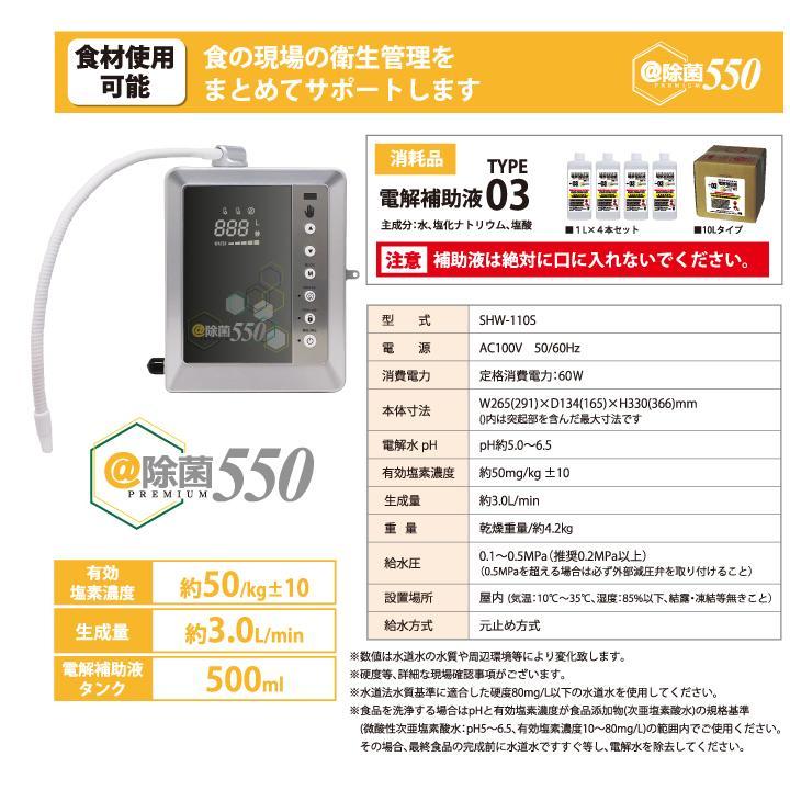 微酸性電解水(微酸性次亜塩素酸水)給水器 @除菌550 水道直結型 除菌電解水 給水器 omsp-sp 02