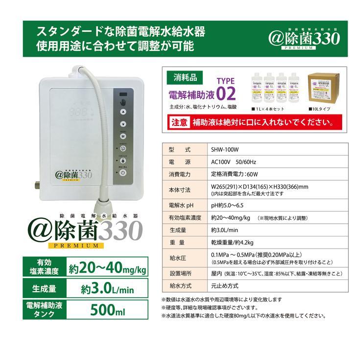 微酸性電解水(微酸性次亜塩素酸水)給水器 @除菌330(@除菌 手・洗う) 水道直結型 除菌電解水 給水器|omsp-sp|02