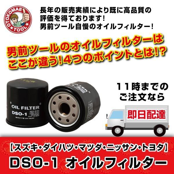 オイルフィルター DSO-1 JAPAN MAX スズキ・ダイハツ・マツダ・ニッサン・トヨタ  オイルエレメント オイル濾過|omt-store