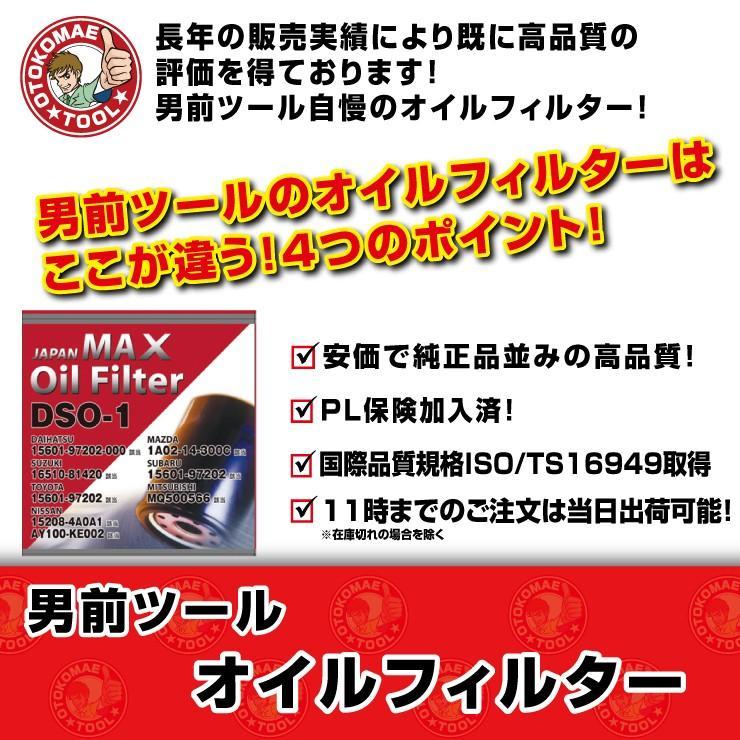オイルフィルター DSO-1 JAPAN MAX スズキ・ダイハツ・マツダ・ニッサン・トヨタ  オイルエレメント オイル濾過|omt-store|02