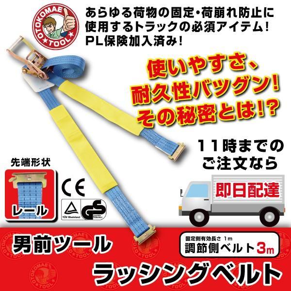 ラッシングベルト ランキングTOP5 至高 レール Rフック 50mm幅×3m 荷締め機 ラチェット式 トラック用ベルト