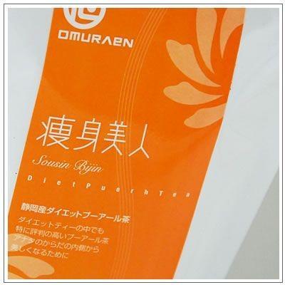 【健康茶】静岡県産プーアール茶:大入り30包!痩身美人(そうしんびじん) 4360円 |omuraen|03