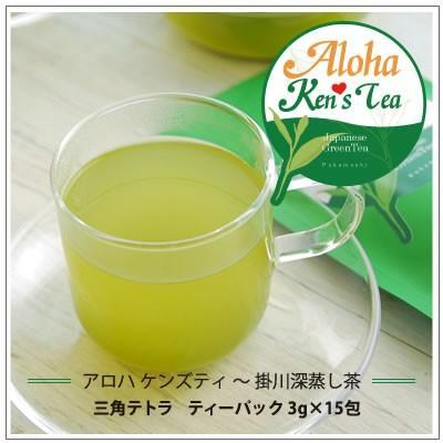 【Aloha Ken's Tea】掛川産深蒸し茶 ティーパック 3g×15包 1080円 omuraen