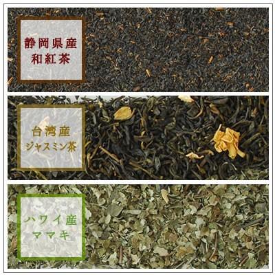 【Aloha Ken's Tea】ハワイアンブレンドフレーバーティ〜ハワイ産ママキ&ジャスミン茶&静岡産和紅茶10煎パック 3g×10個 1080円|omuraen|06