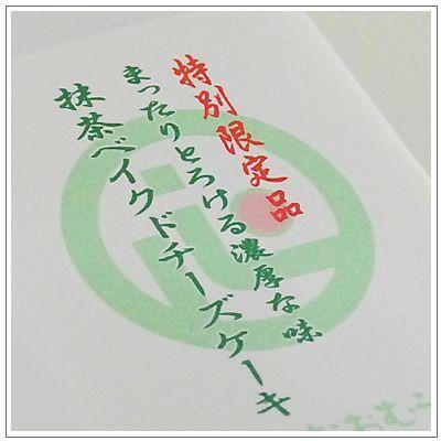 【チーズケーキ】抹茶のベイクドチーズケーキ 2,400円|omuraen|04
