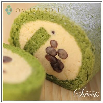 【ロールケーキ】おおむらロール 抹茶ときなこのムース仕立て 1本|omuraen