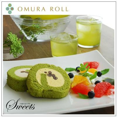 【ロールケーキ】おおむらロール 抹茶ときなこのムース仕立て 1本|omuraen|05