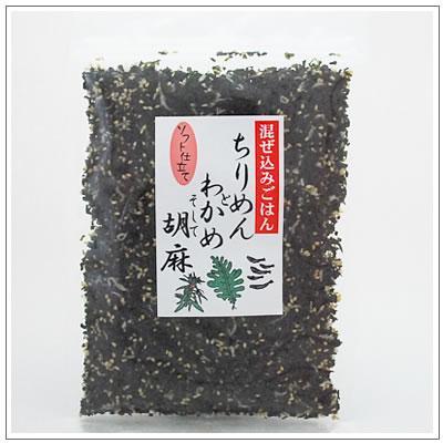 【食品】ちりめんとわかめそして胡麻 540円  omuraen 02