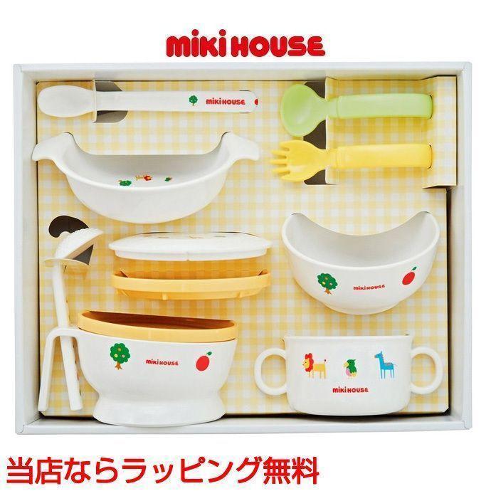 誕生日/お祝い ベビー食器セット 日本製 出産祝い 出産祝 優先配送 ミキハウス 離乳食 ベビーフードセット