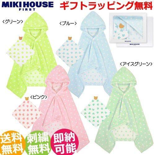 公式サイト バスポンチョ 出産祝い 出産祝 ミキハウス 信託 日本製 mikihouse ギフトセット