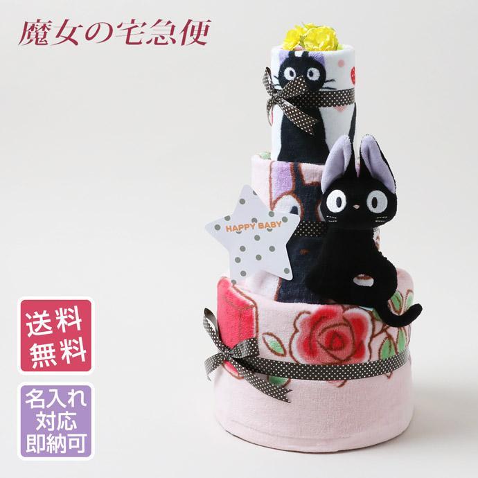 海外限定 おむつケーキ オムツケーキ 出産祝い 爆売りセール開催中 出産祝 ジジ 3段 魔女の宅急便