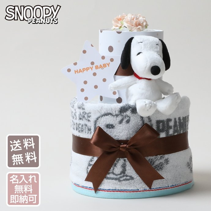 おむつケーキ スヌーピー グッズ 定番から日本未入荷 出産祝い 今治タオル 名入れ プレゼント snoopy SALE