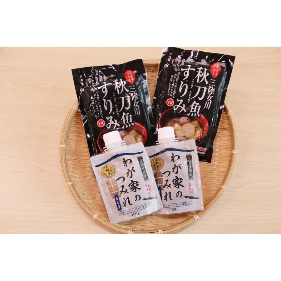 送料無料! さんますり身食べ比べ2種セット onagawa-again