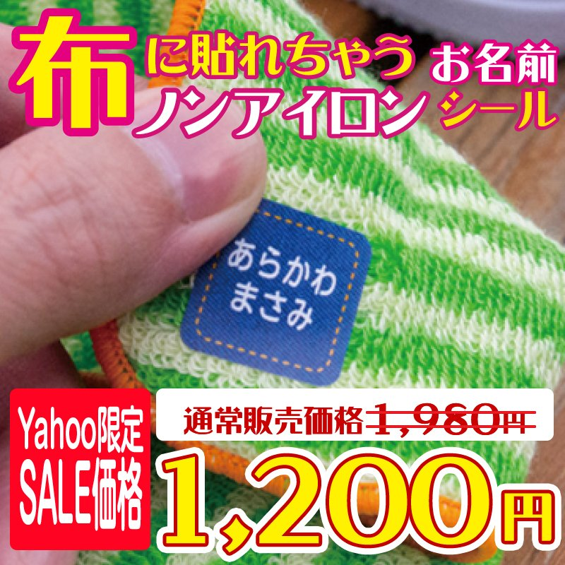ノンアイロン 布に貼れる用おなまえシール ネームシール 布用 防水 耐水 耐熱 食洗機 メール便送料無料 ピンセット付き|onamae-seal