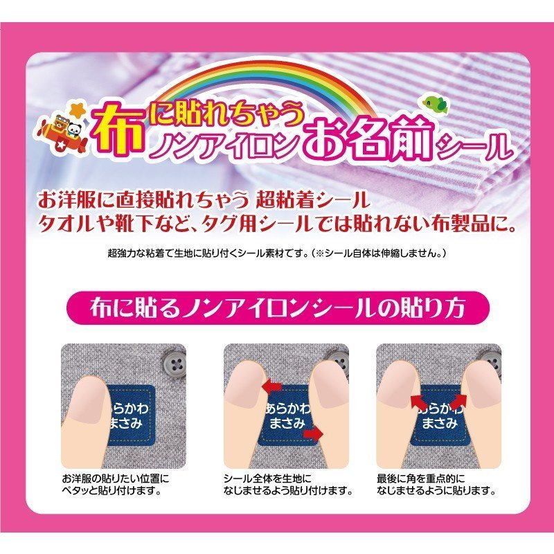 ノンアイロン 布に貼れる用おなまえシール ネームシール 布用 防水 耐水 耐熱 食洗機 メール便送料無料 ピンセット付き|onamae-seal|08