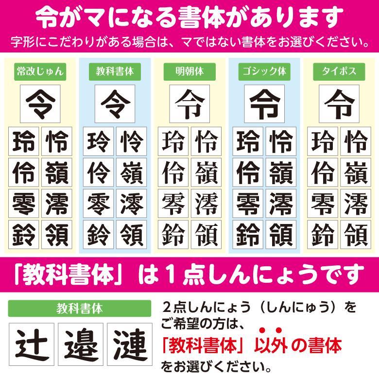 大きめ お名前シール【透明】書体が選べる【5書体】 onamaeoukoku 12