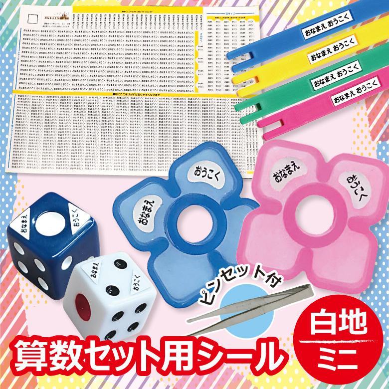 お名前シール 算数セット 白地 ミニ チープ 日本最大級の品揃え