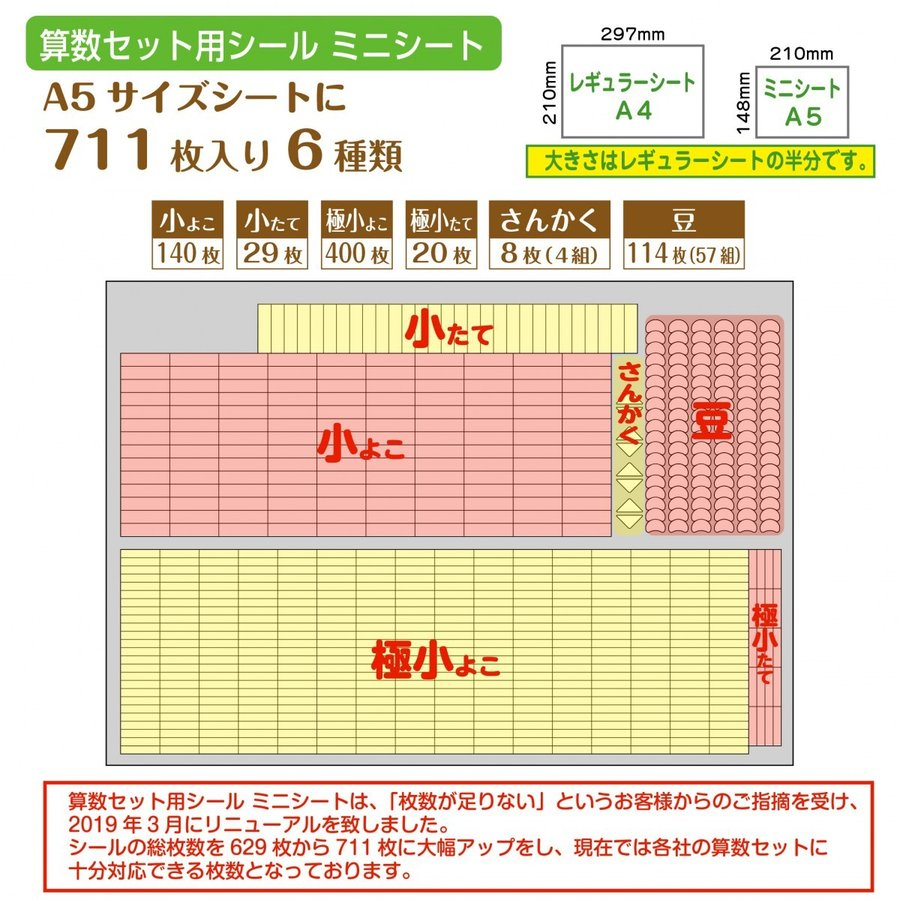 お名前シール 算数セット (白地/ミニ) onamaeoukoku 05
