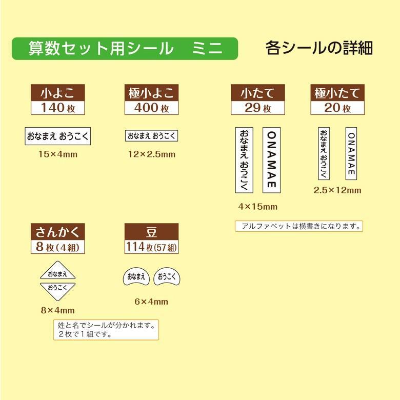 お名前シール 算数セット (白地/ミニ) onamaeoukoku 06